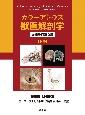 カラーアトラス獣医解剖学(下)