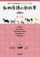 動物看護の教科書<増補改訂版> 動物看護学/動物人間関係学/動物看護倫理と動物福祉 (1)