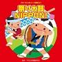 2016じゃぽキッズ運動会(1) 祭り太鼓 NIPPON!