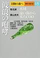 波浪の咆哮 冒険の森へ・傑作小説大全15