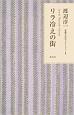 渡辺淳一・恋愛小説セレクション リラ冷えの街 (1)