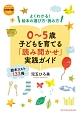 0〜5歳 子どもを育てる 読み聞かせ実践ガイド