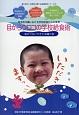 目からウロコの学校給食術 海洋県沖縄における学校給食からの食育