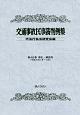 交通事故民事裁判例集 索引・解説号 (46)