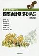 国際会計基準を学ぶ<第2版>