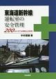 東海道新幹線 運転室の安全管理 200のトラブル事例との対峙