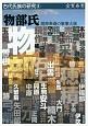 物部氏 古代氏族の研究8 剣神奉斎の軍事大族