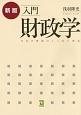 入門 財政学<新版> 日本の財政のしくみと理念