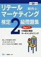 リテールマーケティング(販売士)検定2級問題集 小売業の類型,マーチャンダイジング 平成28年 新しい科目体系に対応!コレだけはやっとこうポイント(1)