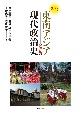 入門 東南アジア現代政治史<改訂版>