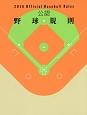 公認 野球規則 2016