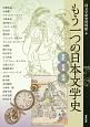 もう一つの日本文学史 室町・性愛・時間