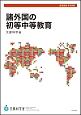諸外国の初等中等教育