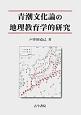 青潮文化論の地理教育学的研究