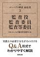 監査役・監査委員・監査等委員 コンパクト解説会社法3