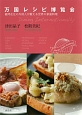 万国レシピ博覧会 福岡在住の外国人が教える世界の家庭料理