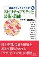 講座スピリチュアル学 スピリチュアリティと芸術・芸能 (6)