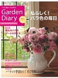 ガーデンダイアリー 私らしく!バラ色の毎日 バラと庭がくれる幸せ(5)