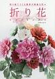折り花 折り紙でつくる四季の素敵な花々