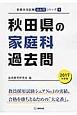 秋田県の家庭科 過去問 2017