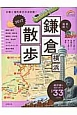 歩く地図 鎌倉・横浜散歩 2017