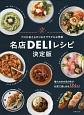 名店DELIレシピ<決定版> プロが教える作りおきサラダ&お惣菜