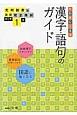 漢字・語句のガイド<光村図書版> 国語完全準拠 中学1年 教科書に出る順