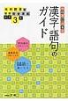 漢字・語句のガイド<光村図書版> 国語完全準拠 中学3年 教科書に出る順
