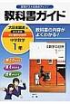 中学教科書ガイド 数学 1年<大日本図書版・改訂> 平成28年 教科書の内容がよくわかる!