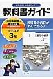 中学教科書ガイド 数学 3年<大日本図書版・改訂> 平成28年 教科書の内容がよくわかる!