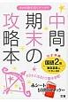 中間・期末の攻略本 国語 2年<東京書籍版・改訂> 平成28年