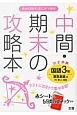 中間・期末の攻略本 国語 3年<東京書籍版・改訂> 平成28年