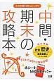 中間・期末の攻略本 歴史<東京書籍版・改訂> 平成28年