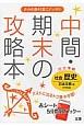 中間・期末の攻略本 歴史<日本文教出版版・改訂> 平成28年