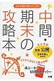 中間・期末の攻略本 公民<日本文教育出版版>