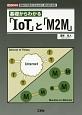 基礎からわかる 「IoT」と「M2M」 情報の「特異点」を生み出す、最先端の技術