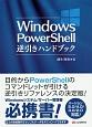 Windows PowerShell 逆引きハンドブック バージョン5.0/4.0/3.0/2.0対応!