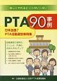 PTA90事例 日本全国!PTA活動運営事例集 楽しくやれるヒントがいっぱい