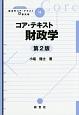 コア・テキスト財政学<第2版>