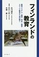 フィンランドの教育 教育システム・教師・学校・授業・メディア教育から読
