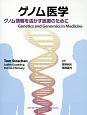 ゲノム医学 ゲノム情報を活かす医療のために