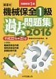 機械保全 1級 過去問題集 2016 技能検定 1級