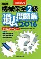 機械保全 2級 過去問題集 2016 技能検定 2級