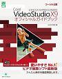 Corel VideoStudio X9 PRO/ULTIMATE オフィシャルガイドブック