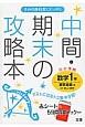 中間・期末の攻略本 数学 1年<東京書籍版・改訂> 平成28年