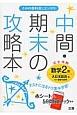 中間・期末の攻略本 数学 2年<大日本図書版>