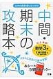 中間・期末の攻略本 数学 3年<大日本図書版>