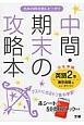 中間・期末の攻略本 英語 2年<東京書籍版・改訂> 平成28年
