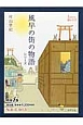 teenに贈る文学 風早の街の物語シリーズ 既7巻セット