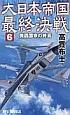 大日本帝国最終決戦 傀儡国家の終焉 (6)